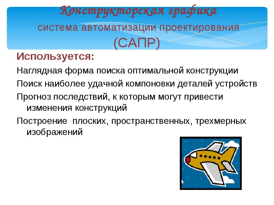 Конструкторская графика система автоматизации проектирования (САПР) Используе...