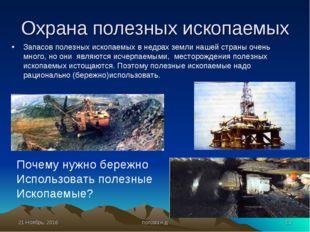 * попова.н.д * Охрана полезных ископаемых Запасов полезных ископаемых в недра