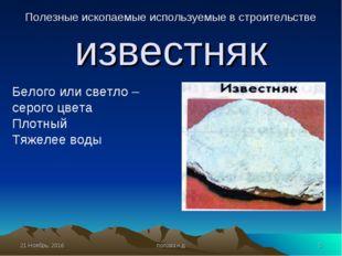 * попова.н.д * Полезные ископаемые используемые в строительстве известняк Ы Б