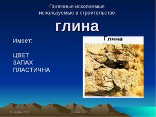 * попова.н.д * Полезные ископаемые используемые в строительстве глина  Им