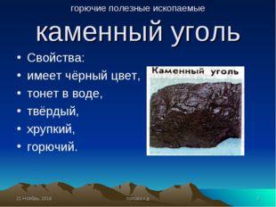 * попова.н.д * горючие полезные ископаемые каменный уголь Свойства: имеет чёр