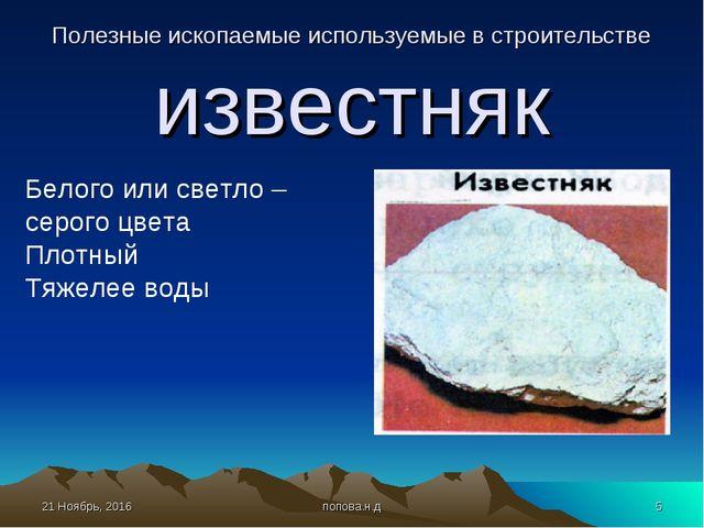 * попова.н.д * Полезные ископаемые используемые в строительстве известняк Ы Б...