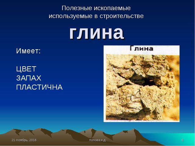 * попова.н.д * Полезные ископаемые используемые в строительстве глина  Им...