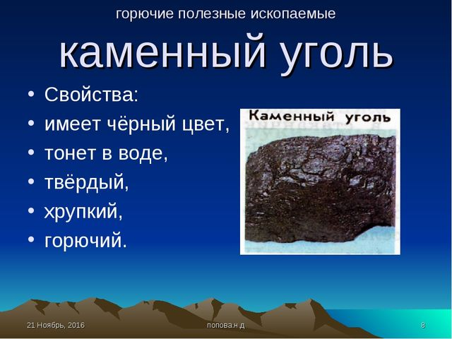 * попова.н.д * горючие полезные ископаемые каменный уголь Свойства: имеет чёр...