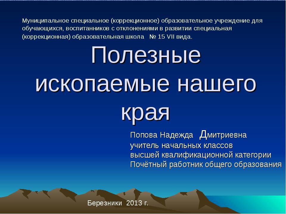 Полезные ископаемые нашего края Попова Надежда Дмитриевна учитель начальных к...