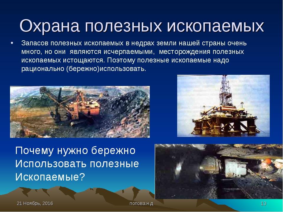 * попова.н.д * Охрана полезных ископаемых Запасов полезных ископаемых в недра...