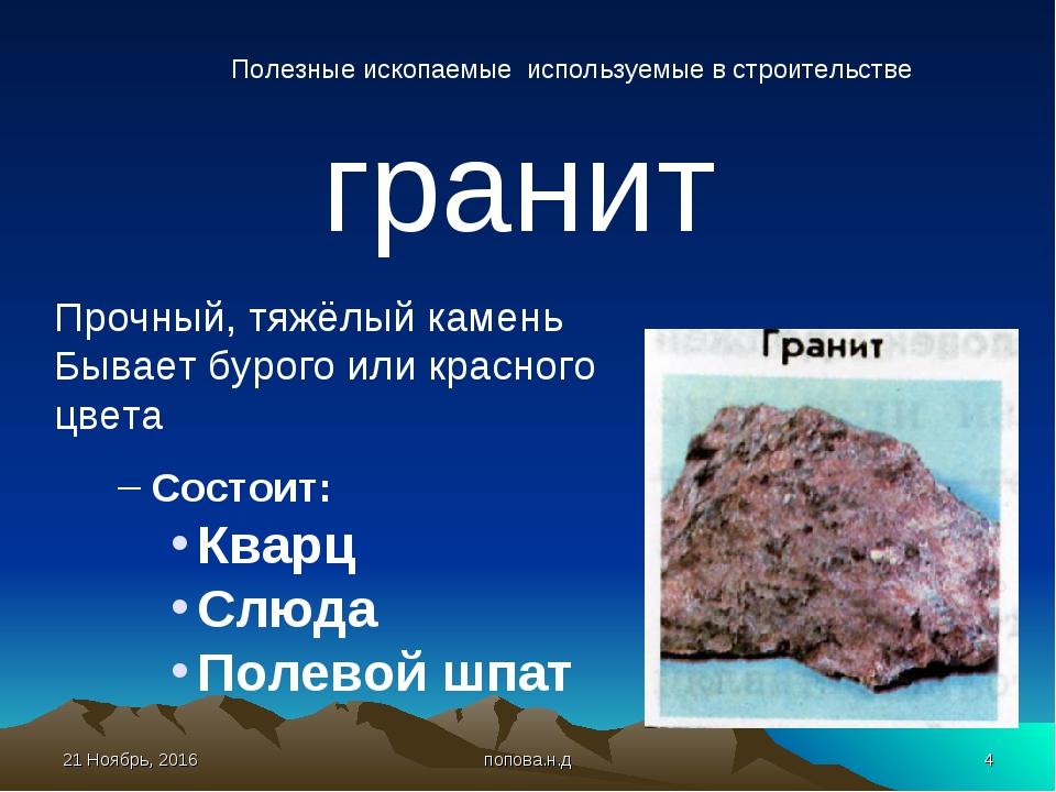 * попова.н.д * Состоит: Кварц Слюда Полевой шпат Полезные ископаемые использу...