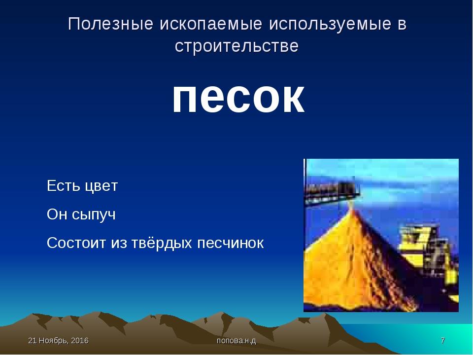 * попова.н.д * Полезные ископаемые используемые в строительстве песок Есть цв...