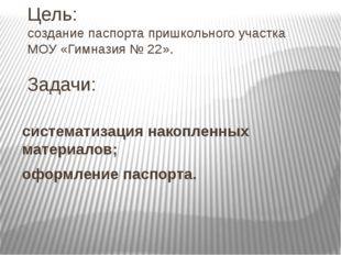 Цель: создание паспорта пришкольного участка МОУ «Гимназия № 22». Задачи: сис