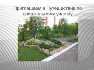 Приглашаем в Путешествие по пришкольному участку МОУ «Гимназия №22»