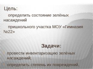 Цель: определить состояние зелёных насаждений пришкольного участка МОУ «Гимна