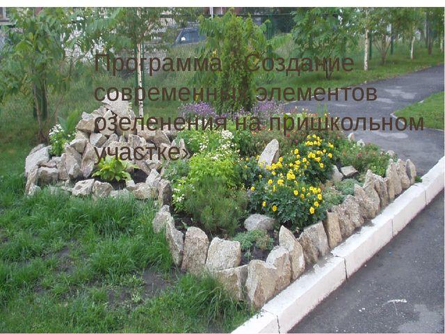 Программа «Создание современных элементов озеленения на пришкольном участке»