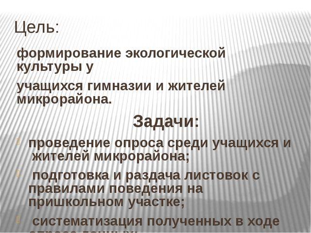Цель: формирование экологической культуры у учащихся гимназии и жителей микро...