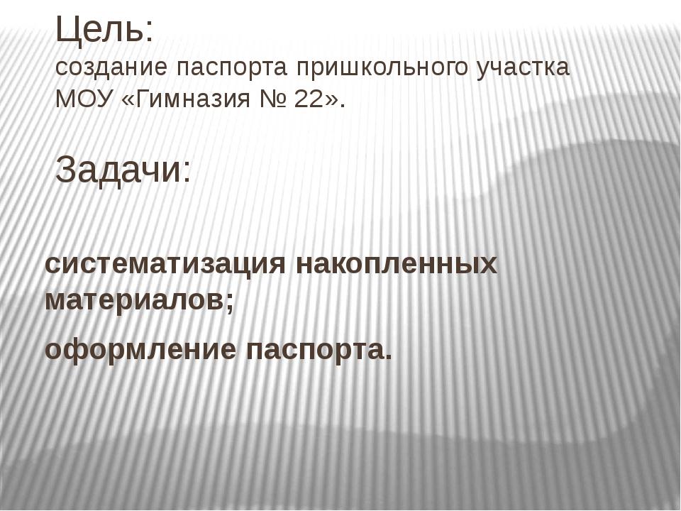 Цель: создание паспорта пришкольного участка МОУ «Гимназия № 22». Задачи: сис...