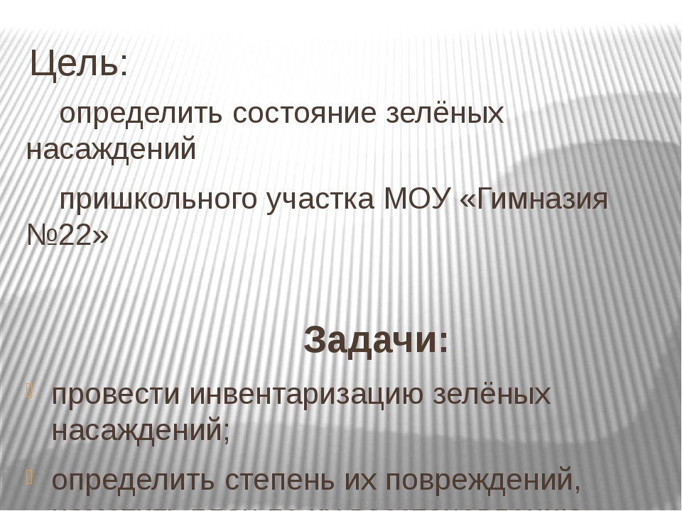 Цель: определить состояние зелёных насаждений пришкольного участка МОУ «Гимна...