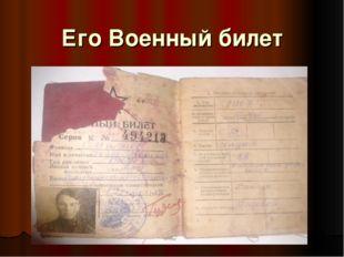 Его Военный билет