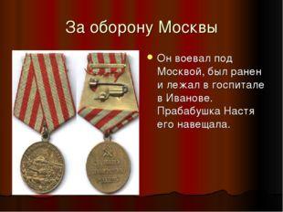 За оборону Москвы Он воевал под Москвой, был ранен и лежал в госпитале в Иван