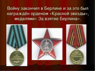 Войну закончил в Берлине и за это был награждён орденом «Красной звезды», мед