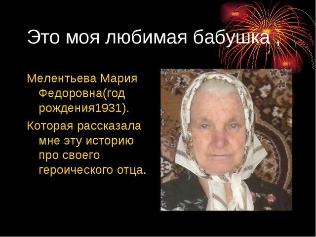 Это моя любимая бабушка , Мелентьева Мария Федоровна(год рождения1931). Котор...