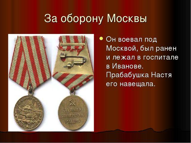 За оборону Москвы Он воевал под Москвой, был ранен и лежал в госпитале в Иван...