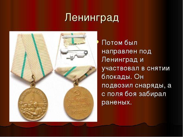 Ленинград Потом был направлен под Ленинград и участвовал в снятии блокады. Он...
