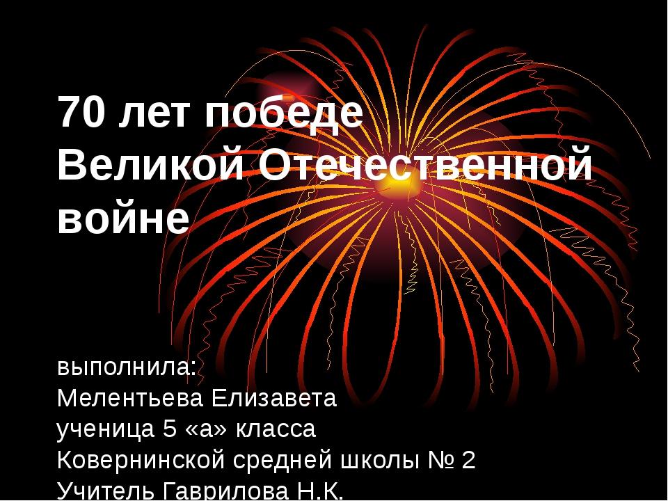 70 лет победе Великой Отечественной войне выполнила: Мелентьева Елизавета уч...