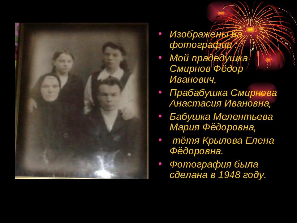 Изображены на фотографии : Мой прадедушка Смирнов Фёдор Иванович, Прабабушка...