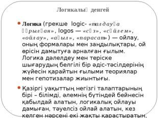 Логикалық денгей Логика(грекше logic-«талдауға құрылған», logos —«сөз», «