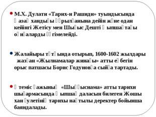 М.Х. Дулати «Тарих-и Рашиди» туындысында Қазақ хандығы құрылғанына дейін және