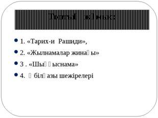 Топтық жұмыс: 1. «Тарих-и Рашиди», 2. «Жылнамалар жинағы» 3 . «Шыңғыснама» 4.