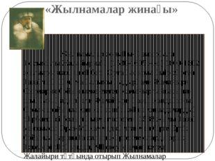 «Жылнамалар жинағы» Жылнамалар жинағы- Қадырғали Қосымұлы Жалайыридің (1530-1
