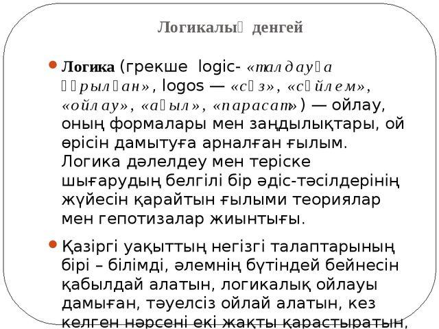 Логикалық денгей Логика(грекше logic-«талдауға құрылған», logos —«сөз», «...