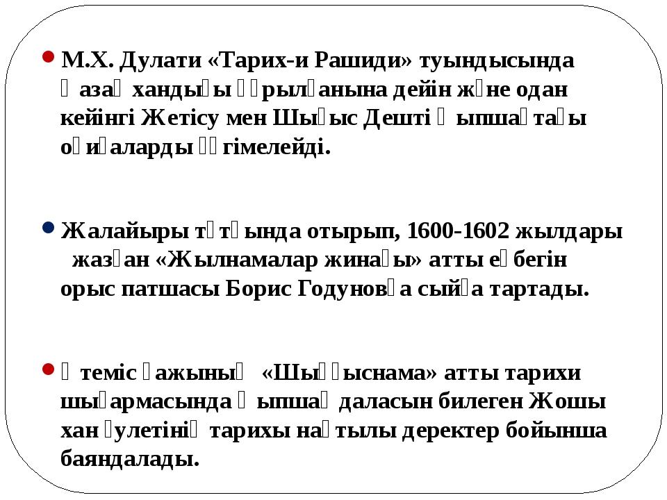 М.Х. Дулати «Тарих-и Рашиди» туындысында Қазақ хандығы құрылғанына дейін және...