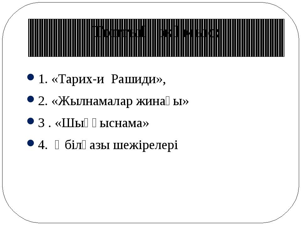 Топтық жұмыс: 1. «Тарих-и Рашиди», 2. «Жылнамалар жинағы» 3 . «Шыңғыснама» 4....