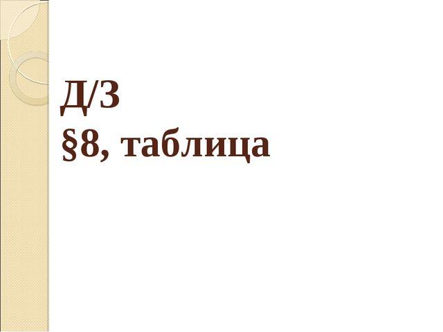 Д/З §8, таблица