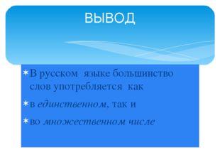 В русском языке большинство слов употребляется как в единственном, так и во м