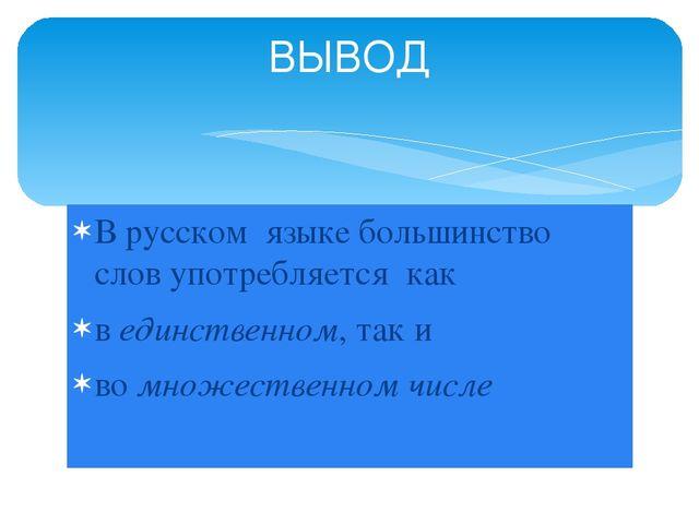 В русском языке большинство слов употребляется как в единственном, так и во м...