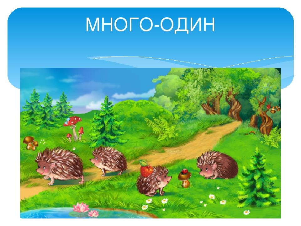 МНОГО-ОДИН
