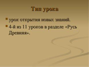 Тип урока урок открытия новых знаний. 4-й из 11 уроков в разделе «Русь Древня