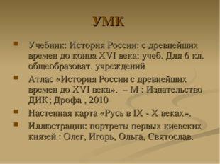 УМК Учебник: История России: с древнейших времен до конца XVI века: учеб. Для