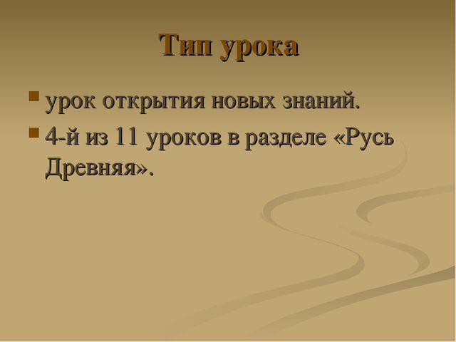 Тип урока урок открытия новых знаний. 4-й из 11 уроков в разделе «Русь Древня...