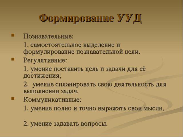 Формирование УУД Познавательные: 1. самостоятельное выделение и формулирован...