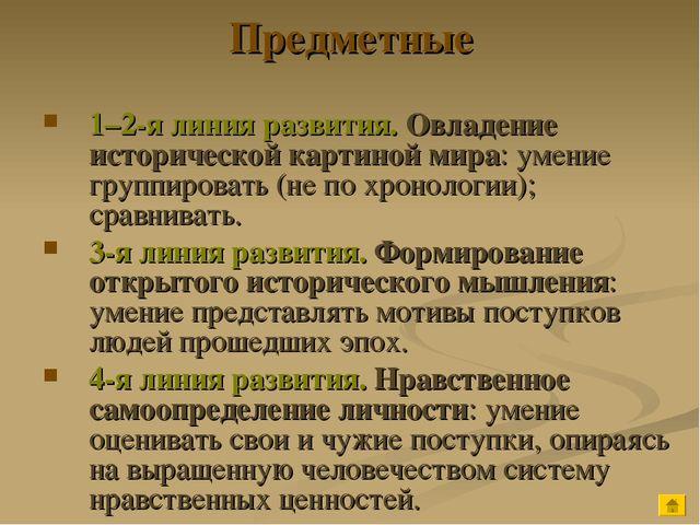 Предметные 1–2-я линия развития. Овладение исторической картиной мира: умение...