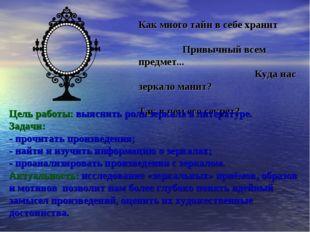 Как много тайн в себе хранит Привычный всем предмет... Куда нас зеркало манит