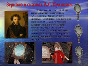 В русскую литературу образ зеркала входит с творчеством А.С.Пушкина. Зеркала