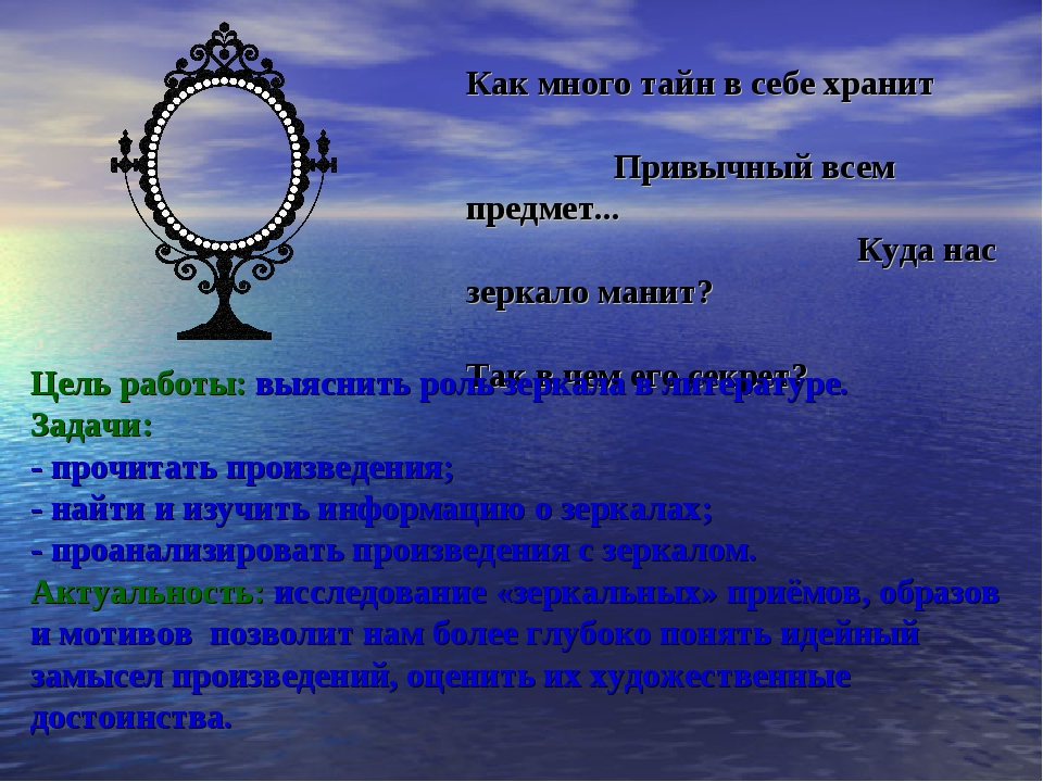 Как много тайн в себе хранит Привычный всем предмет... Куда нас зеркало манит...