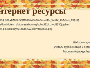 Интернет ресурсы http://img-fotki.yandex.ru/get/6806/16969765.244/0_92442_15f