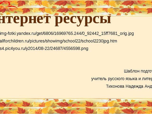 Интернет ресурсы http://img-fotki.yandex.ru/get/6806/16969765.244/0_92442_15f...
