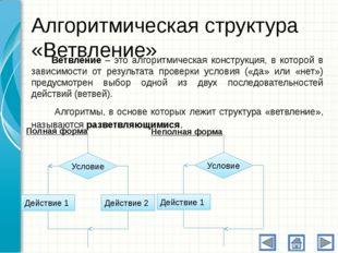 Цикл с предусловием Циклы, в которых сначала проверяется условие, а затем, во