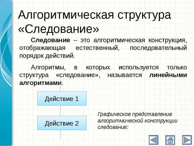 Алгоритмическая структура «Цикл» Циклический алгоритм – описание действий, ко...